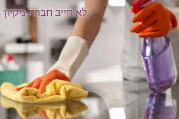 7 טיפים לגיוס מנקה באופן עצמאי