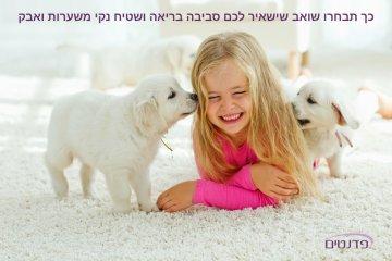 טיפים לבחירת שואב אבק לניקיון כל סוגי השטיחים