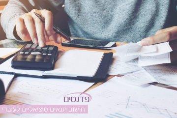 5 הבדלים מרכזיים בין השכר החוקי של עובדי חברת ניקיון לעובדים רגילים